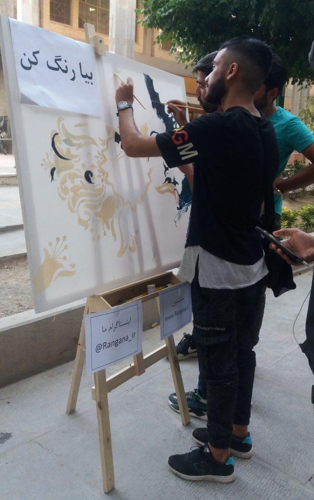 مردم اصفهان در حال رنگ امیزی بوم رنگانا