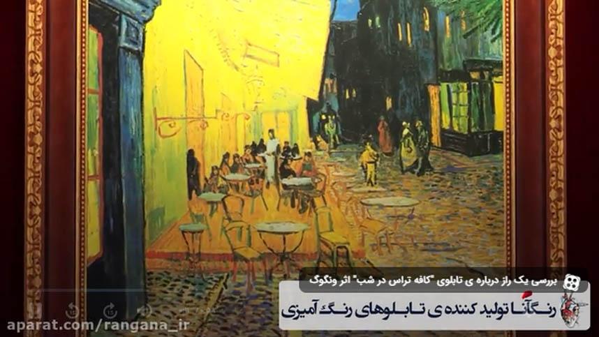 تابلوی کافه تراس در شب – بررسی یک راز سر به مهر