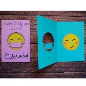 کارت پستال لبخند پشت ماسک کد RP01