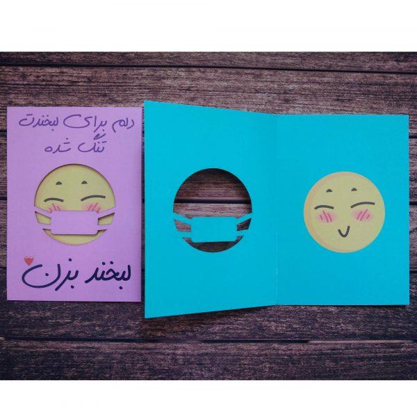 کارت پستال لبخند پشت ماسک کد RP02