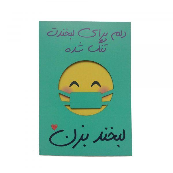 کارت پستال لبخند پشت ماسک کد RP03