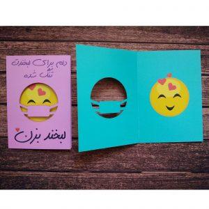 کارت پستال لبخند پشت ماسک کد RP04