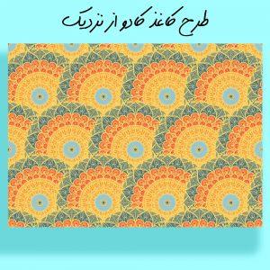 کاغذ کادو طرح ماندالا کد RWM06