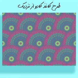 کاغذ کادو طرح ماندالا کد RWM10