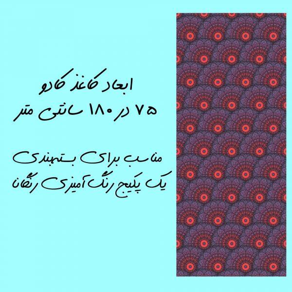 کاغذ کادو طرح ماندالا کد RWM03