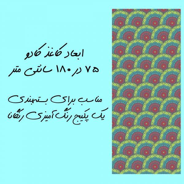 کاغذ کادو طرح ماندالا کد RWM05