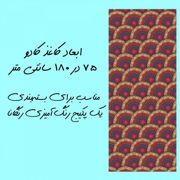 کاغذ کادو طرح ماندالا کد RWM07