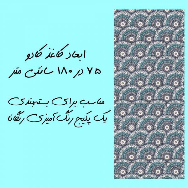 کاغذ کادو طرح ماندالا کد RWM09